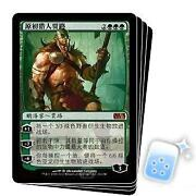 Garruk Primal Hunter M13