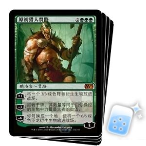 CHINESE GARRUK, PRIMAL HUNTER X4 2013 M13 CORE SET magic MTG MINT CARD