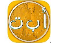 Free Apps (Android & iOS) for KIDS برامج تعليمية للأطفال