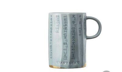 Starbucks Korea Hunminjeongum mug 355ml Korea Signiture Traditional