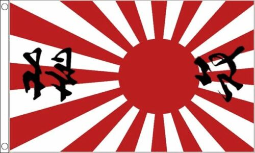 Japan Rising Sun with writing 5ft x 3ft (150cm x 90cm) Flag Banner