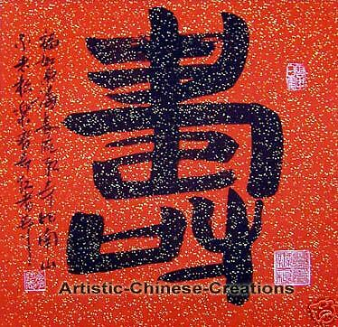 Asian Art / Chinese Calligraphy Symbol - Longevity