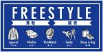freestyle2015