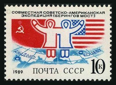 Russia 5764 2 stamps, MNH.Mi 5943. Bering Bridge Soviet-American Expedition, 1989.