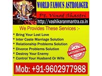WORLD FAMOUS INDIAN ASTROLOGER FOR MARRIAGE & RELATIONSHIP PROBLEMS SOLUTION.