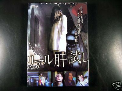 Japanese Movie Drama Real Kimodameshi Test Your Nerve Dvd