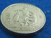 World Cup Mexico Coin