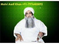 Islamic Dua For Love Marriage +91-7976405892