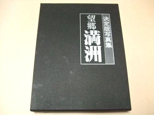 PHOTO BOOK OF MANCHURIA MUKDEN HALPIN CHANGCHUN DALLIAN1930S MANCHURIAN WW2