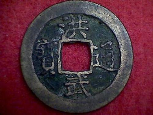 1368-1398 hung Wu Ton Bao Min Dynasty Bronze 22.2 mm