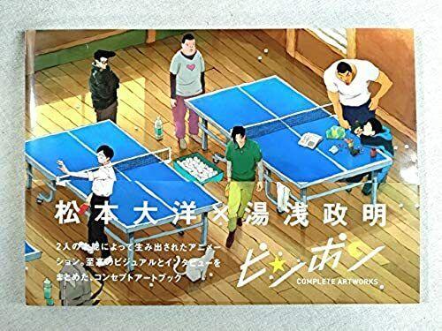 Ping Pong TV Anime Complete Art Works Concept Art Book Taiyo Matsumoto Japan F/S