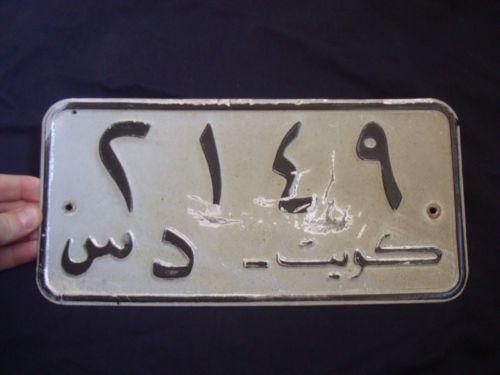 Arabic license plate ebay solutioingenieria Image collections