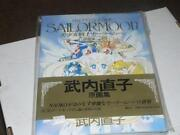 Sailor Moon Art Book
