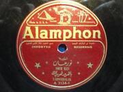 78 RPM Arabic