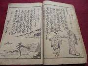 Woodblock Book
