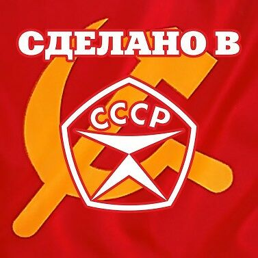 Made in USSR Store