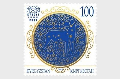 KYRGYZSTAN KEP 2018 ZODIAC LUNAR NEW YEAR OF DOG OMP. SET OF 1 STAMP IN MINT MNH