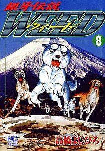 WEED-GINGA-DENSETSU-YOSHIHIRO-TAKAHASHI-JAPANESE-ANIME-MANGA-BOOK-VOL-8