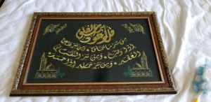 Islamic frames and lamps