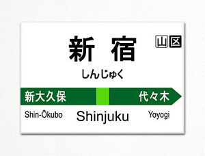 Yamanote-Line-Shinjuku-Station-Train-Sign-Fridge-Magnet