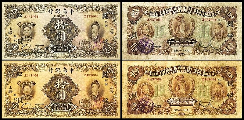 !COPY! 2 CHINA 10 YUAN 1927 BANKNOTES !NOT REAL!