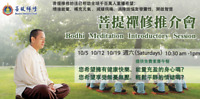 Join a Bodhi Meditation Introductory Session