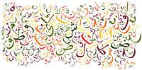 Arabic and Qura'n Tutor
