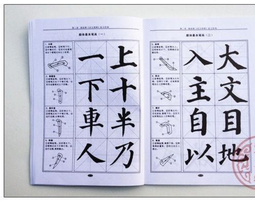 Chinese Calligraphy Book Ebay