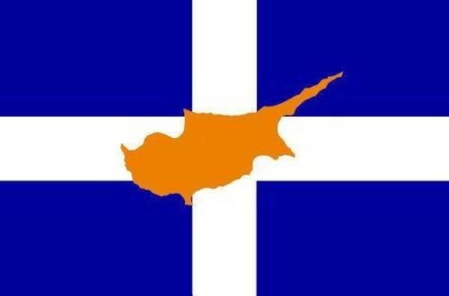 "Greek Cypriot ""ENOTIKI"" Flag - Greece Cyprus Friendship- EOKA -5x3"