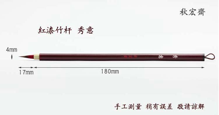 qiuhongzai 秋宏齋 秀意 brushes