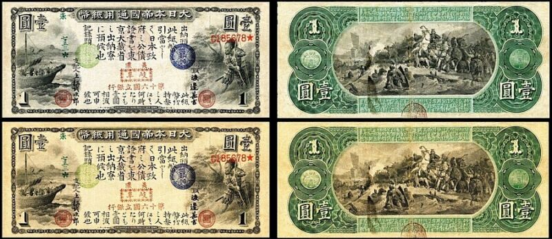 !COPY! 2 x JAPAN ONE YEN 1873 JAPANESE MONARCHY BANKNOTE !NOT REAL!