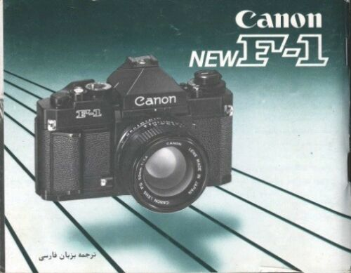 Instruction Manual for Canon New F-1 in ARABIC