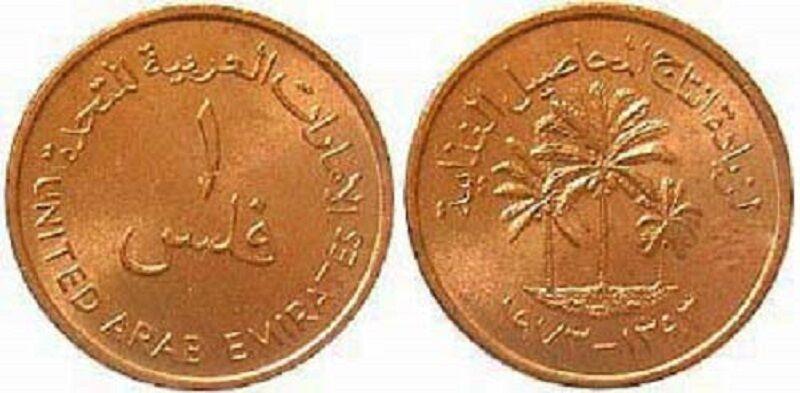 United Arab Emirates 1973 1 Fil UNC (KM1)