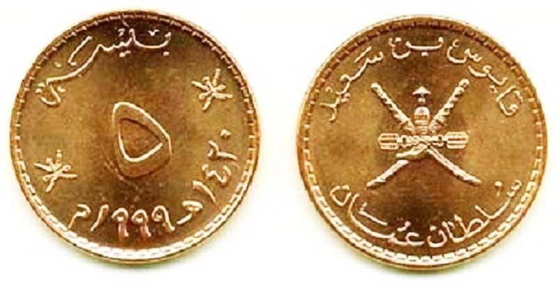 Oman 1999 5 Baisa Uncirculated (KM150)
