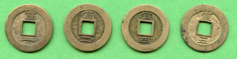 KOREA SEED COIN   SUN  BOTTOM- 1      PRICE FOR ONE COIN