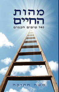 NEW The Substance Of Life - 140 smart tips (Hebrew Edition) by Moshe Hatuka