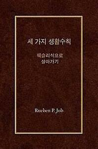 NEW Three Simple Rules (Korean): A Wesleyan Way of Living by Rueben P. Job