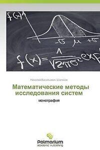 Matematicheskie metody issledovaniya sistem: monografiya (Russian Edi