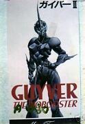 Guyver Model