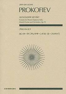 Alexander Nevsky, Op. 78: Score by Sergey Prokofiev (Paperback / softback, 2001)