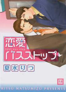 Love Bus Stop, Ritsu Natsumizu