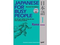 Japanese for Busy People 1: Kana Version WITH CD by AJALT 9781568363851 £12 ONO