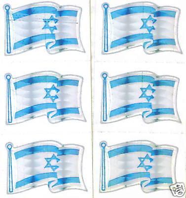 Israel ישראל Medinat Yisra