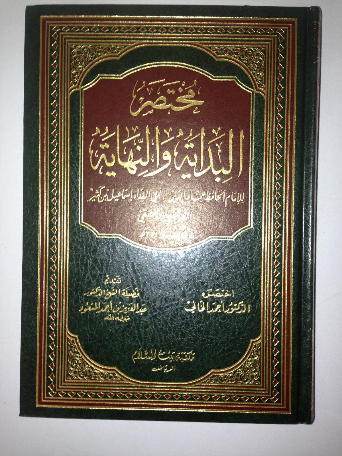 Mukhtasar al bidaya wal nihaya ibn kathir