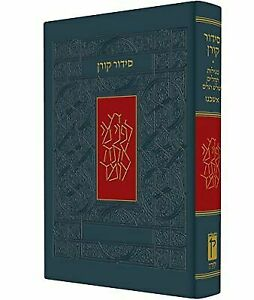 KOREN SIDDUR - NEW BOOK