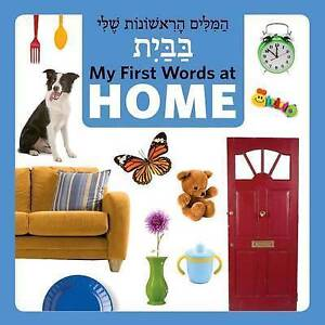 My First Words at Home (Hebrew/English) by Star Bright Books