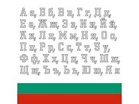 Bulgarian language classes