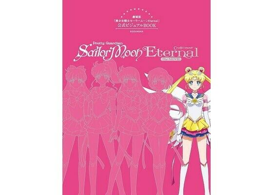 Sailor Moon Eternal The Movie Official Visual Book Art Illustration Japan New