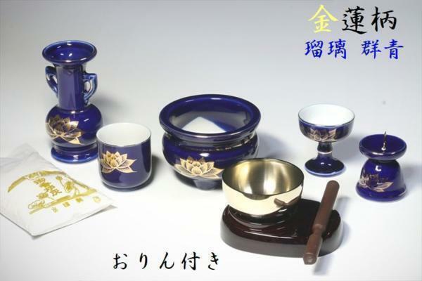 Japanese Buddhist altar set Orin for mini Buddhist altar Butsudan made in Japan②