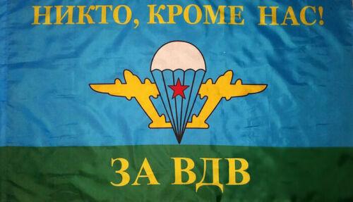 Флаг ВДВ России 90см х 140см Никто кроме нас / Russia VDV Banner Flag знамя